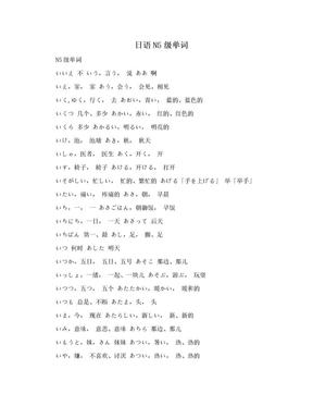 日语N5级单词.doc