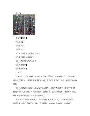 洛神赋(原文、白话文、赏析).doc