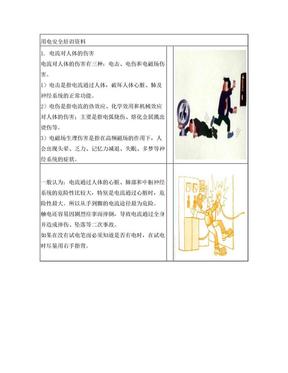 用电安全培训资料.doc