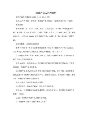 剖宫产病人护理查房.doc