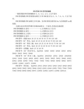 PPR管材PPR管件的规格.doc