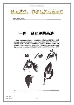 绘画技法:驴和马的写意画法.pdf