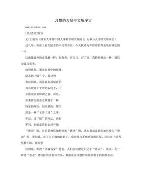 习惯的力量中文版序言.doc