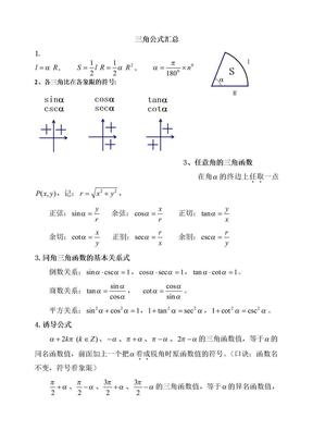 三角变换公式汇总.doc