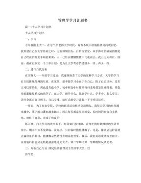 管理学学习计划书.doc