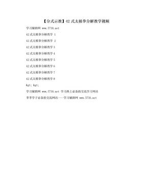 【分式示教】42式太极拳分解教学视频.doc