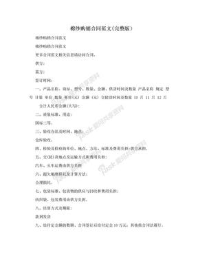 棉纱购销合同范文(完整版).doc