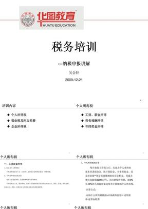 公司财务培训资料必备-税务培训资料.ppt