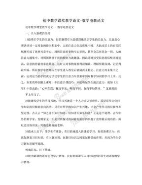 初中数学课堂教学论文-数学电教论文.doc