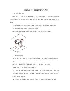[精品文档]建筑识图入门笔记.doc