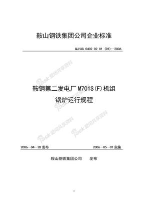 鞍钢第二发电厂M701S(F)蒸汽—燃气联合循环机组锅炉运行规程.doc