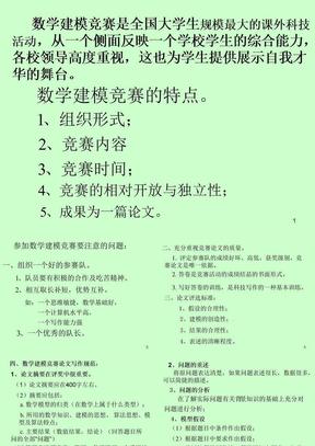 数学建模竞赛集训.ppt