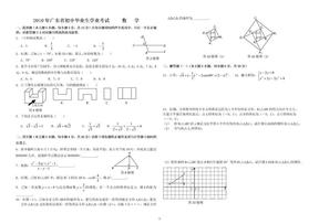 2010年广东省中考数学试题-打印版.doc