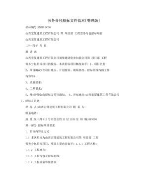 劳务分包招标文件范本[整理版].doc