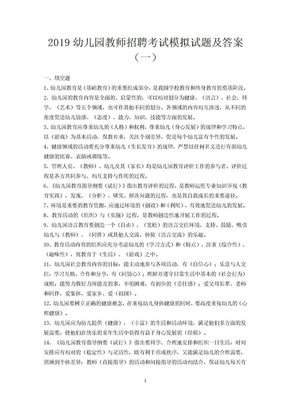 2019幼儿园教师招聘考试模拟试题及答案(八套).doc