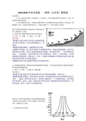 2019-2020年高考试题——地理(山东卷)解析版.doc