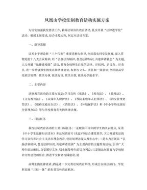学校法制教育活动实施方案.doc