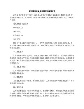 委托投资协议_委托投资协议书格式.docx