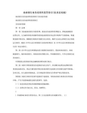 商业银行业务连续性监管指引(征求意见稿).doc