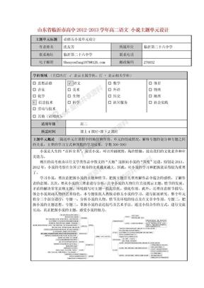 高二语文 小说主题单元设计.doc