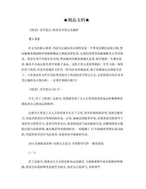 《简爱》读书笔记-简爱读书笔记及摘抄【31】.doc