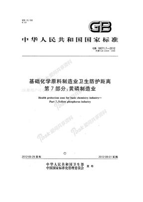 GB 18071.7-2012基础化学原料制造业卫生防护距离 第7部分:黄磷制造业.doc