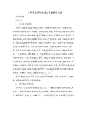 S版小学五年级语文下册教学反思.doc