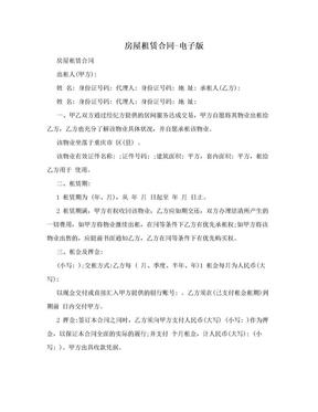 房屋租赁合同-电子版.doc