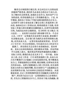 会计调查报告范文.doc