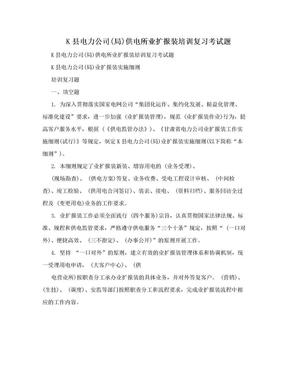 K县电力公司(局)供电所业扩报装培训复习考试题.doc