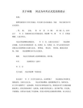 关于审批     同志为中共正式党员的请示.doc