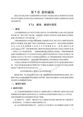 大学物理学(上)7-大学物理讲稿(第7章 稳恒磁场).doc