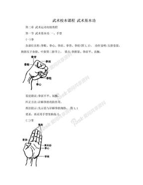 武术校本课程 武术基本功.doc
