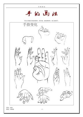 手 的 画 法.pdf