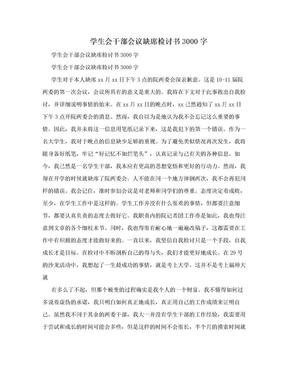 学生会干部会议缺席检讨书3000字.doc