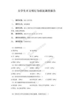 大学生不文明行为状况调查报告.doc