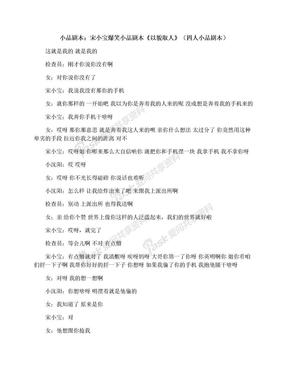 小品剧本:宋小宝爆笑小品剧本《以貌取人》(四人小品剧本).docx