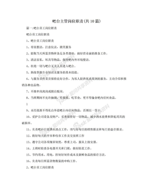吧台主管岗位职责(共10篇).doc