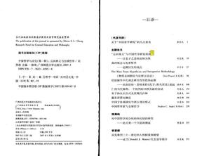 """刘笑敢:""""反向格义""""与中国哲学研究的困境:以老子之道的诠释为例.pdf"""