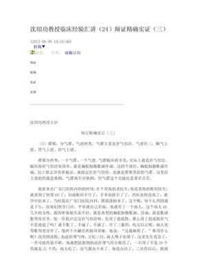 沈绍功教授临床经验汇18.doc
