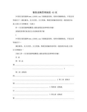 餐饮采购管理制度-43页.doc