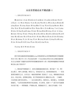山东普通话考试试题及答案(1--50)完整版.doc