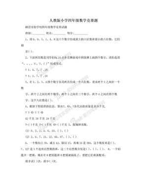人教版小学四年级数学竞赛题.doc