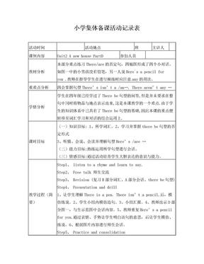 小学集体备课活动记录表.doc