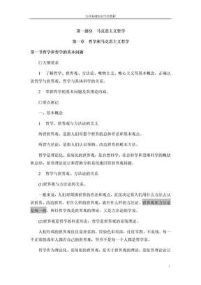 事业单位公共基础知识串讲.doc