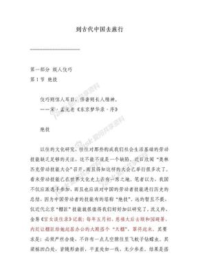 历史随笔:到古代中国去旅行.doc