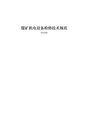 煤矿机电设备检修技术规范.doc