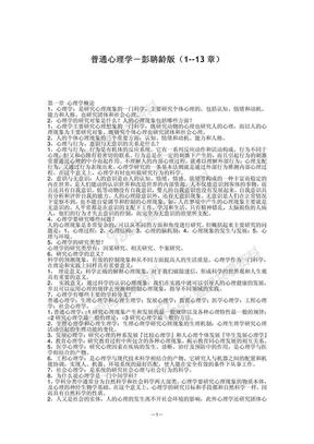 普通心理学笔记--彭聃龄版(无水印).pdf
