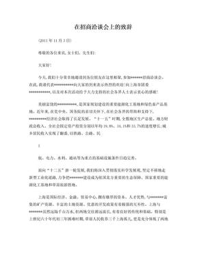 上海推介会致辞111111.doc