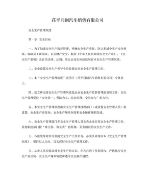 汽车服务(4S店)安全生产管理制度.doc